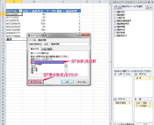 ピボットテーブルで電話番号ごとの通話料金と通話時間を計算する方法(au通話明細を利用)⑦