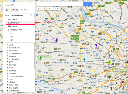 GoogleマップにExcelデータをインポートする方法⑨