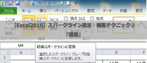 【Excel2010】スパークライン設定・編集テクニック②【種類】