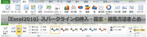 【Excel2010】スパークラインの挿入・設定・編集方法まとめ