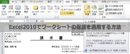 Excel2010でワークシートの保護を適用する方法