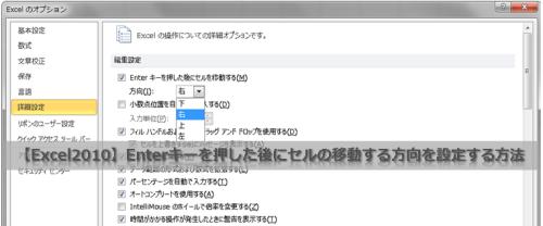 【Excel2010】Enterキーを押した後にセルの移動する方向を設定する方法