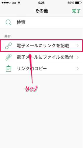電子メールにリンクを記載する方法①