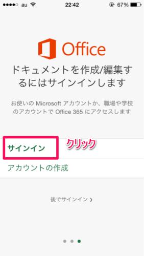 iOSアプリ「Microsoft Excel」初期設定③