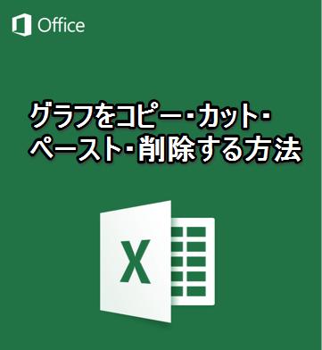 【iPhone/iPadアプリ】「Microsoft Excel」グラフをカット・コピー・ペースト・削除する方法