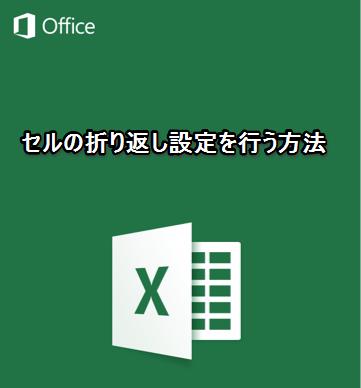 【iPhone/iPadアプリ】「Microsoft Excel」セルの折り返し設定を行う方法
