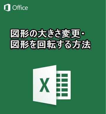 【iPhone/iPadアプリ】「Microsoft Excel」図形の大きさ変更・図形を回転する方法