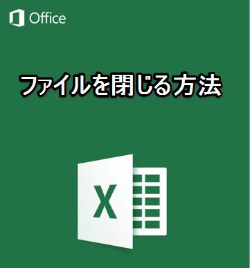 【iPhone/iPadアプリ】「Microsoft Excel」ファイルを閉じる方法