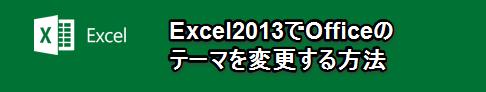 Excel2013でOfficeのテーマを変更する方法