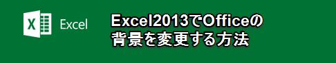 Excel2013でOfficeの背景を変更する方法