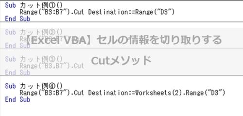 Excel VBA】セルの情報を切り取りするCutメソッド