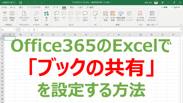 Office365のExcelで「ブックの共有」を設定する方法