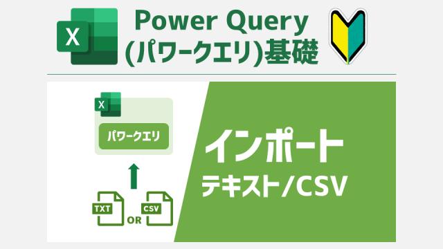 テキストファイルまたはCSVファイルのデータを取得する方法[Power Query(パワークエリ)基礎]