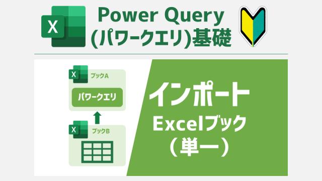 別ブックの単一データ(テーブル/シート)を取得する方法[Power Query(パワークエリ)基礎]