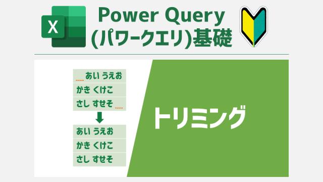 列の値の前後にある空白を一括で除去する方法(トリミング)[Power Query(パワークエリ)基礎]