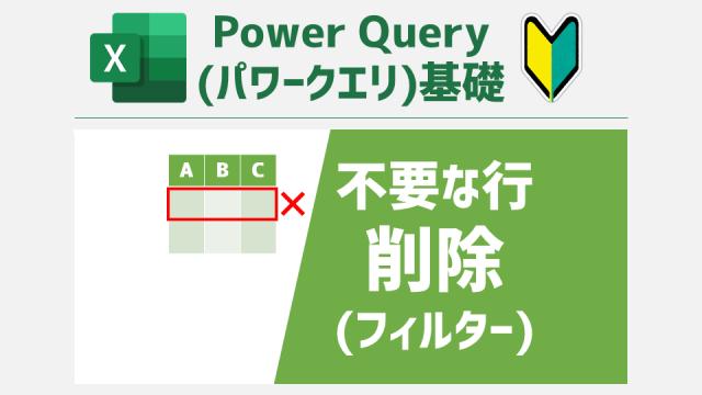 不要なレコード(行)を削除する方法(フィルター)[Power Query(パワークエリ)基礎]