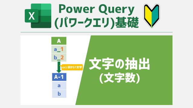 文字数を指定し、一括で列内の各値から文字を抽出する方法[Power Query(パワークエリ)基礎]