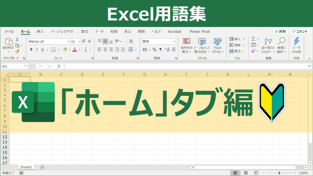 Excel用語集(リボン「ホーム」タブ編)