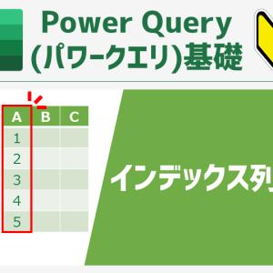 表に通し番号の列を自動的に追加する方法(インデックス列)[Power Query(パワークエリ)基礎]