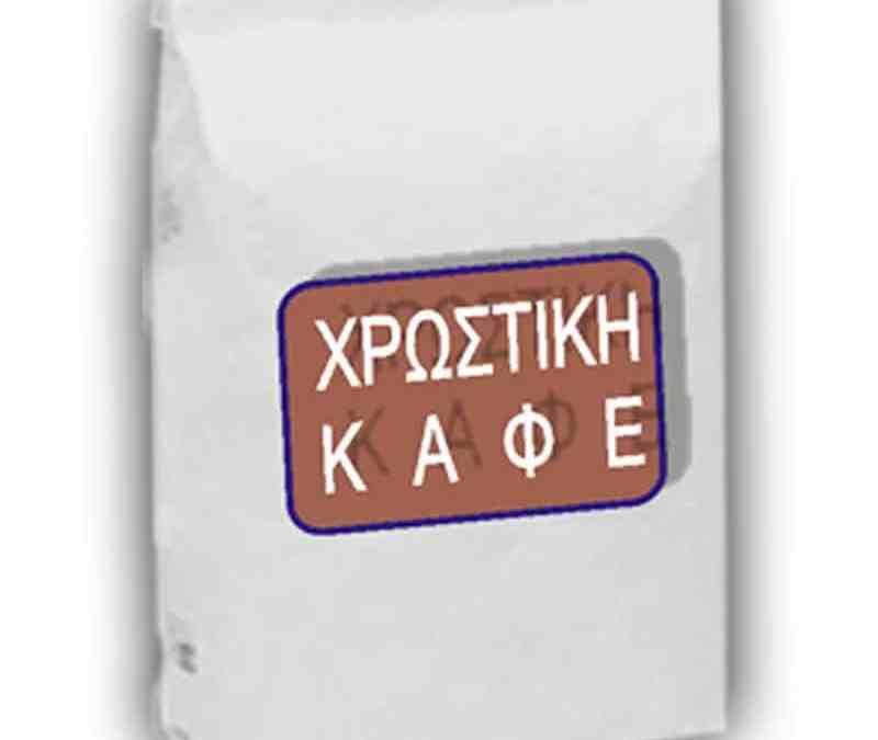 ΚΑΦΕ ΣΚΟΝΗ