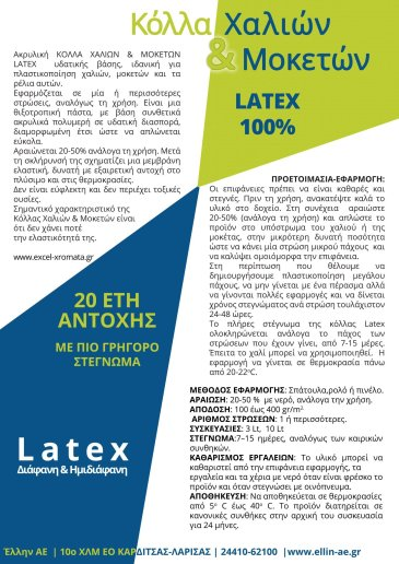 LATEX - ΚΟΛΛΑ ΧΑΛΙΩΝ & ΜΟΚΕΤΩΝ