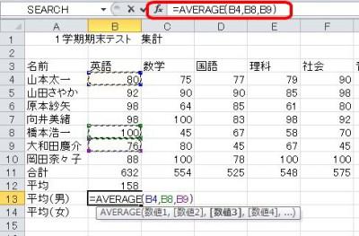 avarage関数の使い方2