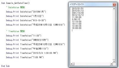 DateValue 関数・TimeValue 関数 使用例