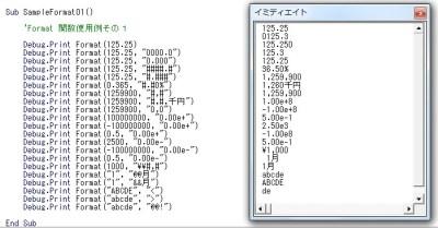 Format 関数 例1
