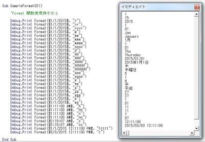 Format 関数 例2