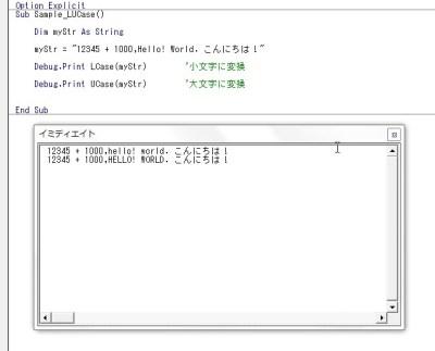 LCase 関数・UCase 関数 例