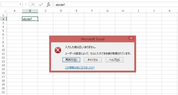 Validation オブジェクト 使用例01