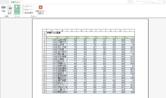 PageSetup.PrintHeadings プロパティ 使用例
