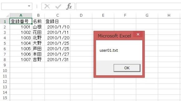 OpenText メソッド