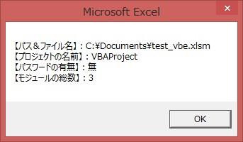 VBProject プロパティ