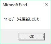 Command.Execute Update 文 1