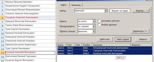 найти и заменить в Excel