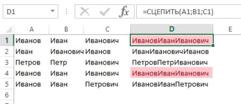 Excel. значения повторяются