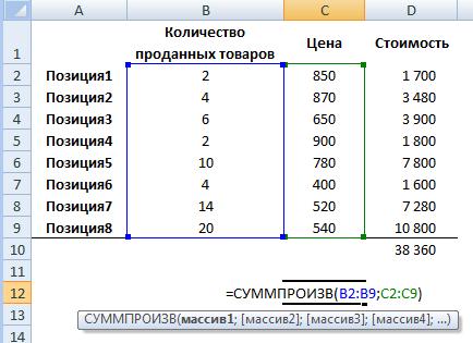 СУММПРОИЗВ