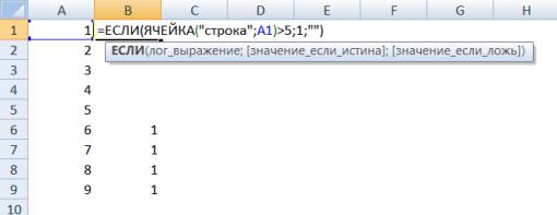 Функция ЯЧЕЙКА в Excel