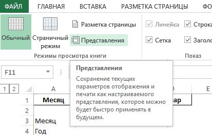 Представления Excel