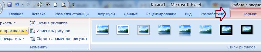 обработать изображение в Excel