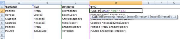 объединять текст в Excel