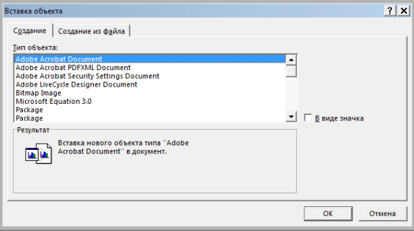Вставка файлов в документ3