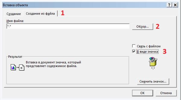 Вставка файлов в документ4