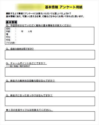 TV取材の事前アンケート用紙①
