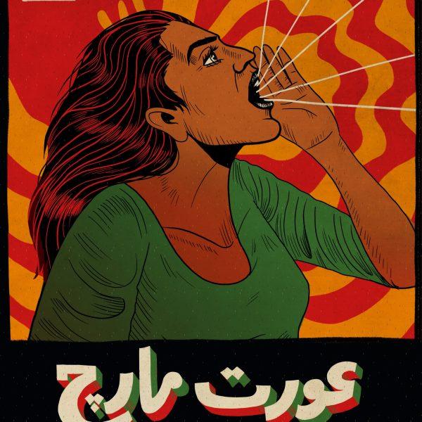 Poster for Pakistan's 2019 Aurat March