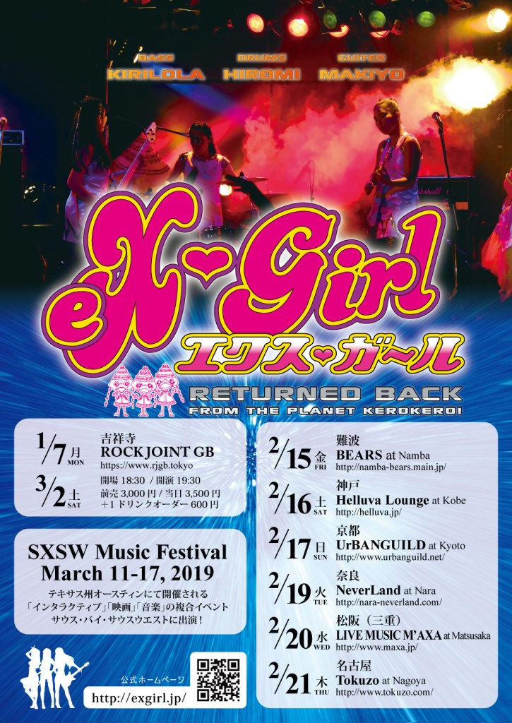 eX-Girl Live schedule
