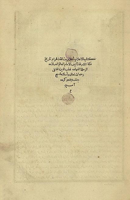 الإعلام بأعلام بيت الله الحرام: تاريخ مكة المشرفة