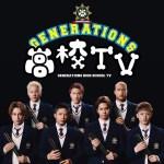 GENERATIONS高校TVの応募方法、放送局、視聴方法などまとめ!