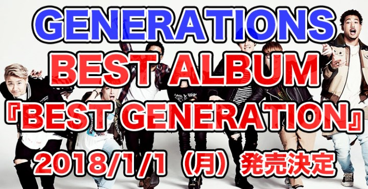 GENERATIONS ベストアルバム BEST GENERATION 予約 特典 最安値